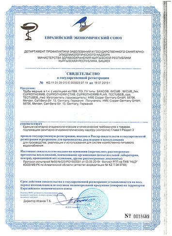 SGR_HME Copper Germany GmbH_18.07.2019.j