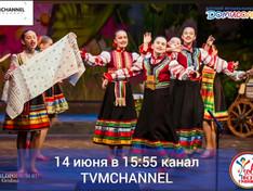 «FOLK без ГРАНИЦ 2020» на канале TVMCHANNEL.