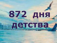 День снятия блокады Ленинграда.