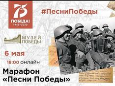 Онлайн-марафон «Песни Победы».