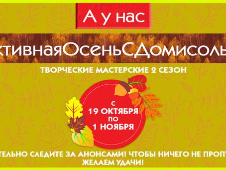 Активная Осень с Домисолькой.         2 сезон.