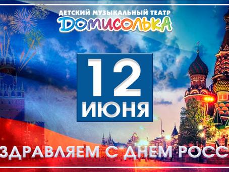 """День России с """"Домисолькой""""!"""