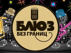 Итоги VIII конкурса-фестиваля «Блюз без границ».