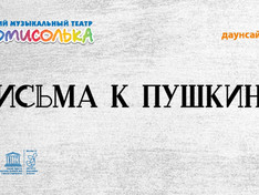 """6 июня - ИНКЛЮЗИВНЫЙ ТЕАТР """"ДОМИСОЛЬКИ"""" - ПИСЬМА ПУШКИНУ."""
