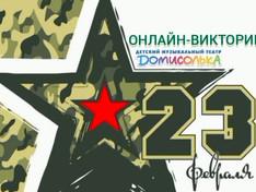 Онлайн-викторина ко Дню защитника Отечества.