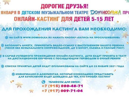 "Онлайн-кастинг в ""Домисольку""!"