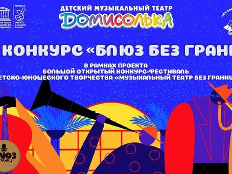 Завершается приём заявок на VIII конкурс-фестиваль «Блюз без границ».