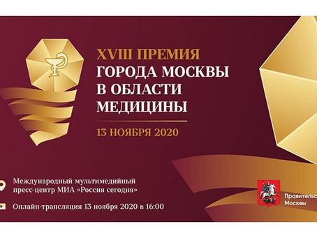 «Домисолька» выступит на Торжественной церемонии XVIII Премии города Москвы в области медицины.