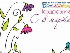 """8 марта с """"Домисолькой""""!"""