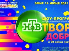 """""""Твори добро"""" - концерт """"Домисольки"""" в эфире НТВ."""
