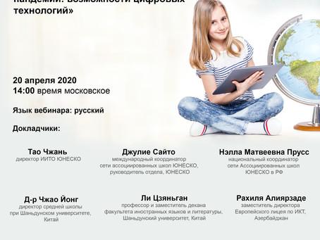 «Школьное образование в условиях пандемии: возможности цифровых технологий».