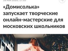 «Творческие мастерские» #АктивноеЛетоСДомисолькой