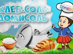 """Итоги конкурса """"ХЛЕБ-СОЛЬ-ДОМИСОЛЬ""""."""