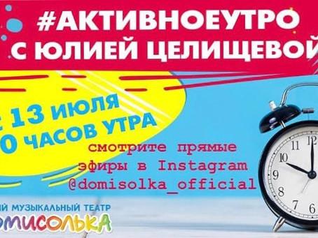 """Активное утро с """"Домисолькой""""!"""