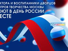 Директора дворцов и центров творчества Москвы поздравляют с Днём России!