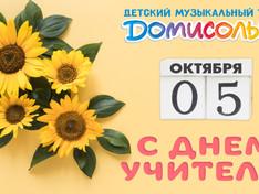 Онлайн концерт,  посвященный Дню учителя.