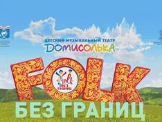 Старт VI конкурса-номинации «FOLK БЕЗ ГРАНИЦ».