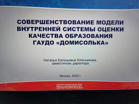 """Защита итоговых проектов """"Современный заместитель руководителя""""."""