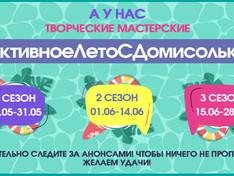 Стартовал 2 сезон онлайн-проекта «Творческие мастерские #АктивноеЛетоСДомисолькой»