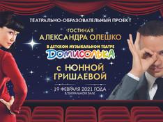 Новый театрально-образовательный проект «Гостиная Александра Олешко в «Домисольке».