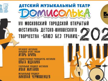 VII Московский открытый фестиваль детского и юношеского творчества «БЛЮЗ БЕЗ ГРАНИЦ».
