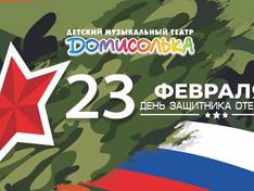 «Домисолька» поздравляет с Днем Защитника Отечества!