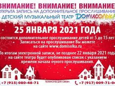 Дополнительное прослушивание в самый детский музыкальный театр «Домисолька».