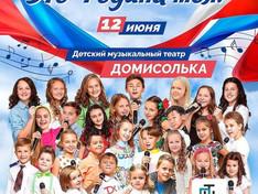 Детский музыкальный театр «Домисолька» в Онлайн-концерте «Это-Родина моя»!