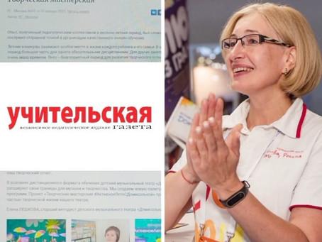 """""""Домисолька"""" в """"Учительской газете""""."""