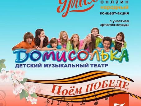 """""""Домисолька"""" в народном концерте-акции """"Поём ПОБЕДЕ"""" ."""
