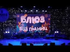 """Публикуем результаты заочного этапа конкурса """"Блюз без границ""""."""