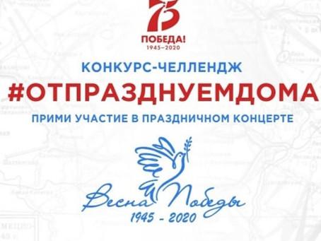 """""""Весна Победы"""" вместе с Домисолькой."""