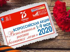 """Поздравляем победителей Всероссийской акции """"Вспоминаем песни военных лет""""."""