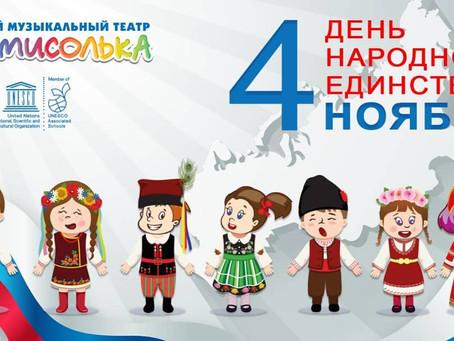 «Домисолька» поздравляет всех с Днём народного единства!