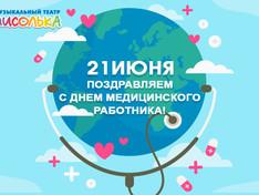«Домисолька» поздравляет с Днём медицинского работника!