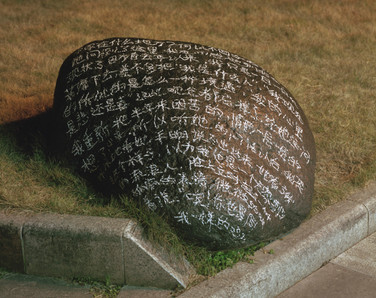 Poem written on a stone by the Fuchun river, Hanzghou, China, 2017, from the series Soft Thorn.