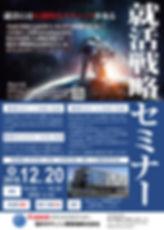 就活戦略セミナー20191205N.jpg