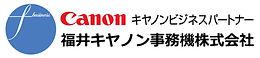 福井キヤノンロゴ2.jpg