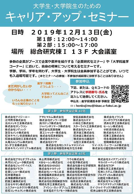 キャリアアップセミナー福井大学