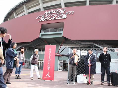 広島野球の新聖地を巡る ~マツダスタジアムの秘密に迫る~