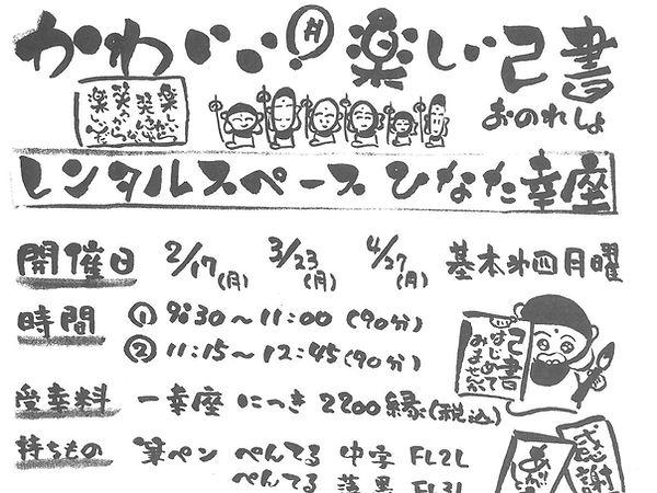 己書お知らせ.jpg