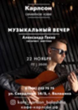 Гитара А6.jpg