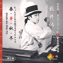 春華秋冬 (限定盤)ジャケット2.png