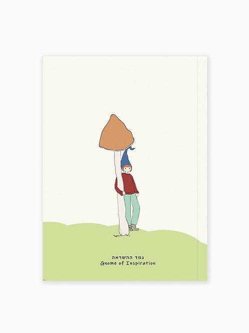 פינקס כיס קטן- ״גמד השראה״