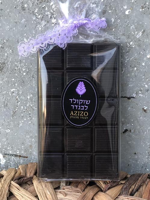 שוקולד לבנדר