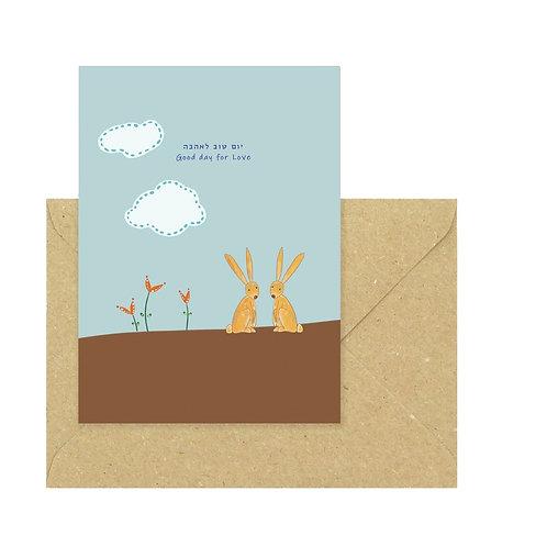 כרטיס ברכה מאוייר- ״יום טוב לאהבה״