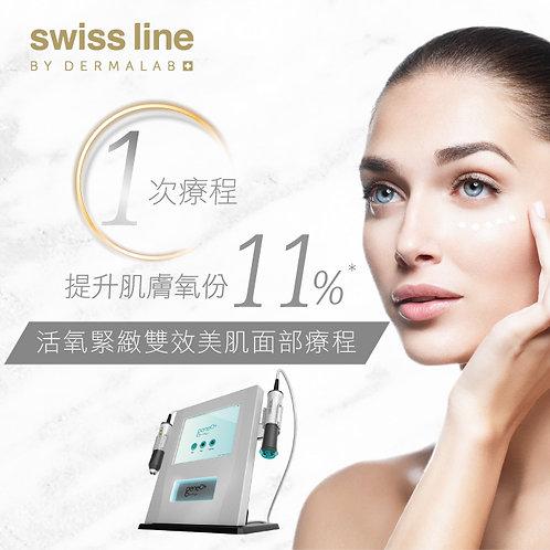 【新客官網限定】活氧緊緻雙效美肌面部療程