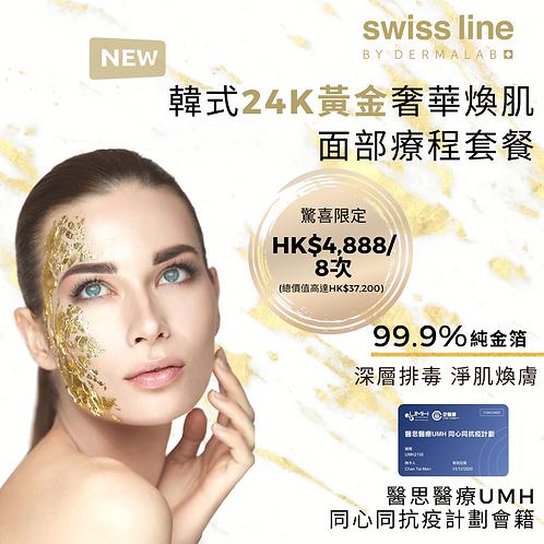 【9月驚喜限定】預留韓式24K黃金奢華煥肌面部療程套餐
