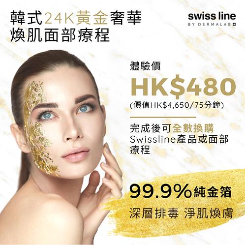 【體驗價HK$480】韓式24K黃金奢華煥肌面部療程