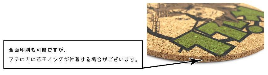 コルクコースター2.jpg